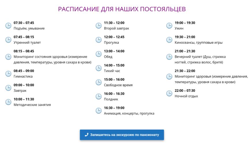 """Расписания дома престарелых в Запорожье """"Центр Домашней Заботы"""", фото-1"""