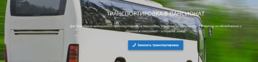 Заказать транспортировку в пансионат для престарелых в Запорожье, транспортировку в больницу на обследование из пансионата и обратно, фото-1