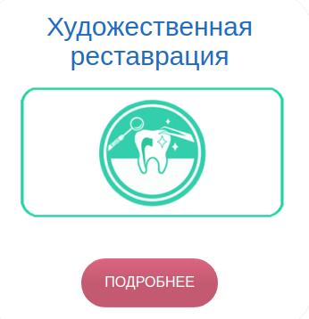"""Услуги стоматологии """"ЛОТ"""", фото-11"""