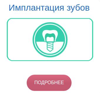 """Услуги стоматологии """"ЛОТ"""", фото-2"""