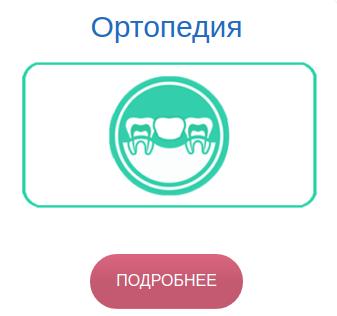 """Услуги стоматологии """"ЛОТ"""", фото-1"""