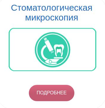 """Услуги стоматологии """"ЛОТ"""", фото-8"""