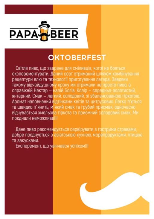 Крафтовое пиво в Запорожье, Живое пиво в Запорожье, Папа Бир в Запорожье пиво, свежее пиво в Запорожье, пенное пиво в Запорожье, вкусное пиво в Запорожье, разливное пиво в Запорожье, пиво оптом в Запорожье, Пиводар в Запорожье, Частная пивоварня в Запорожье Пиводар
