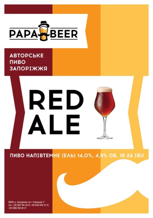 Крафтовое пиво в Запорожье, Живое пиво в Запорожье, Папа Бир в Запорожье пиво, свежее пиво в Запорожье, пенное пиво в Запорожье, вкусное пиво в Запорожье, разливное пиво в Запорожье, пиво оптом в Запорожье