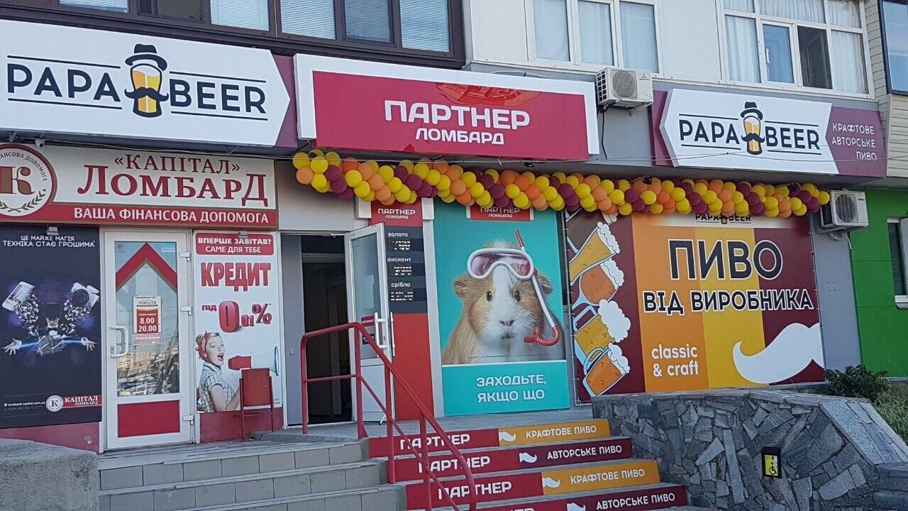 Папа Бир на Песках, PapaBeer на Новокузнецкой Запорожье Пески