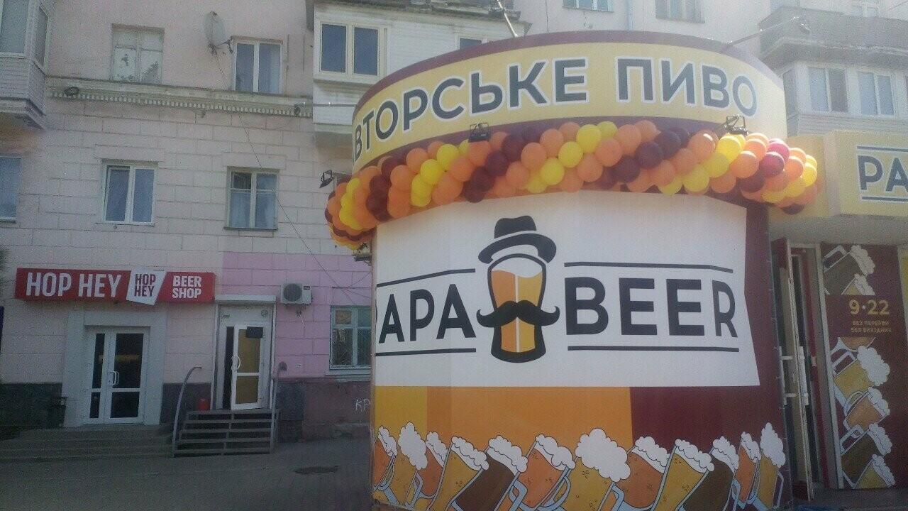 Папа Бир на Шевчеке, PapaBeer Шевченковский