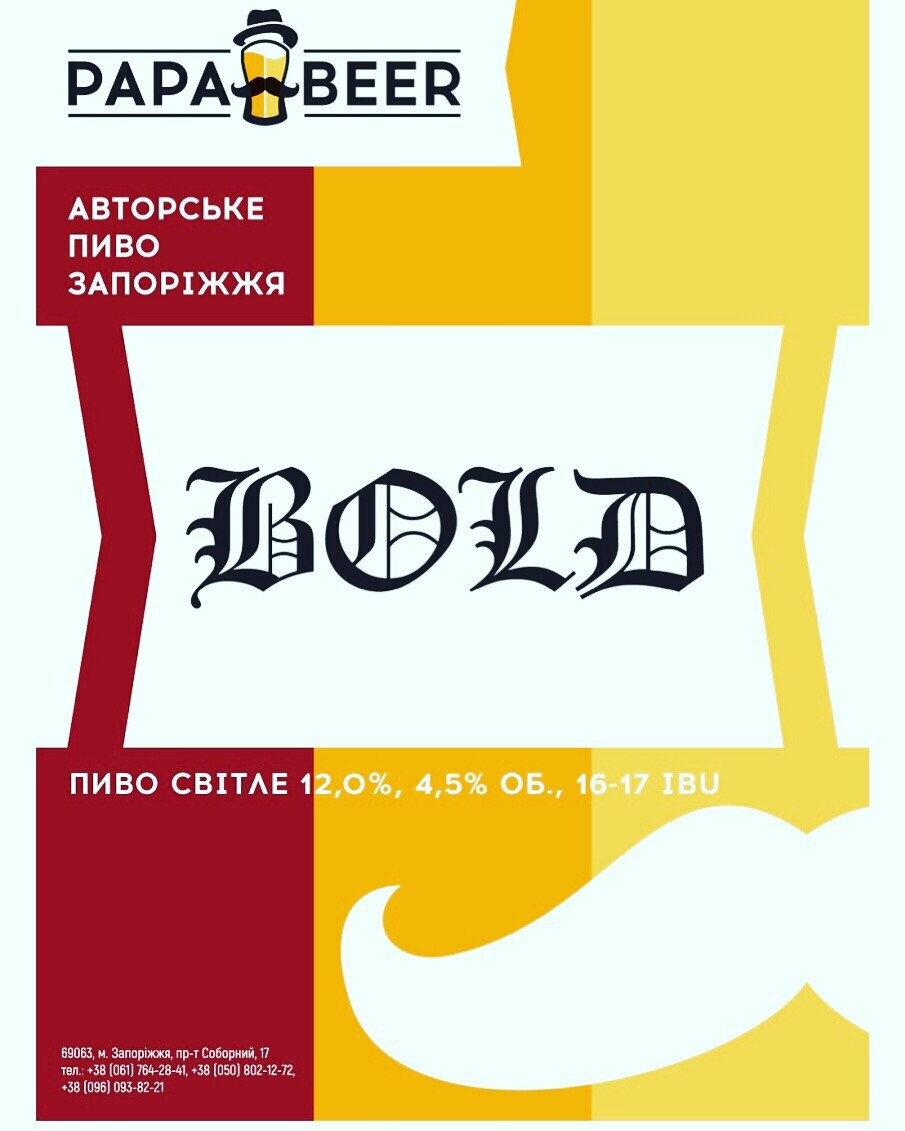 Крафтовое светлое пиво в Запорожье Bold