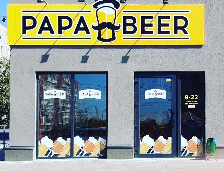 Магазин пива на Песках Папа Бир, PapaBeer на Песках в Запорожье, Живое пиво в Запорожье, Крафтовое пиво в Запорожье