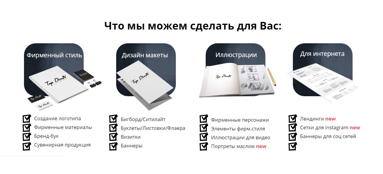 Дизайн-макеты, фото-1