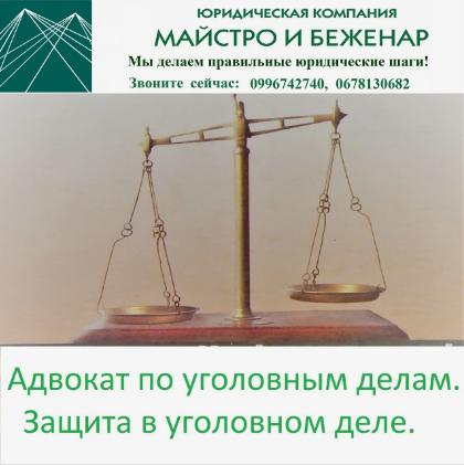Адвокат по уголовным делам в Запорожье, защита в уголовном деле Запорожье, услуги адвоката в Запорожье Майстро Дмитрий Николаевич