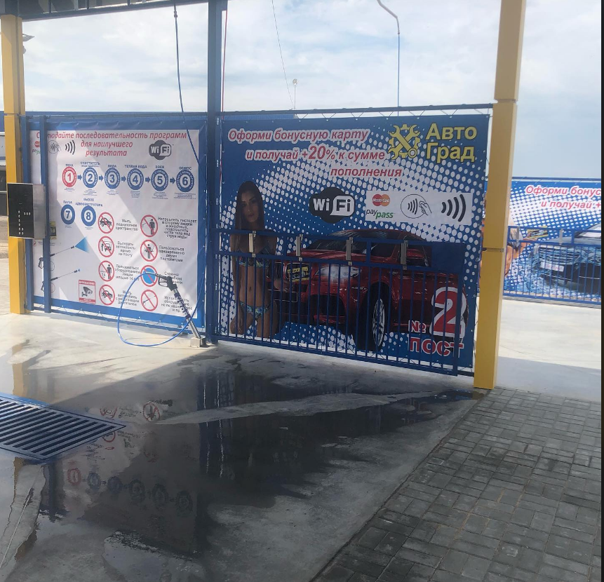 Автомойка в Запорожье на Бабурке СТО AVTOGRAD, фото-4