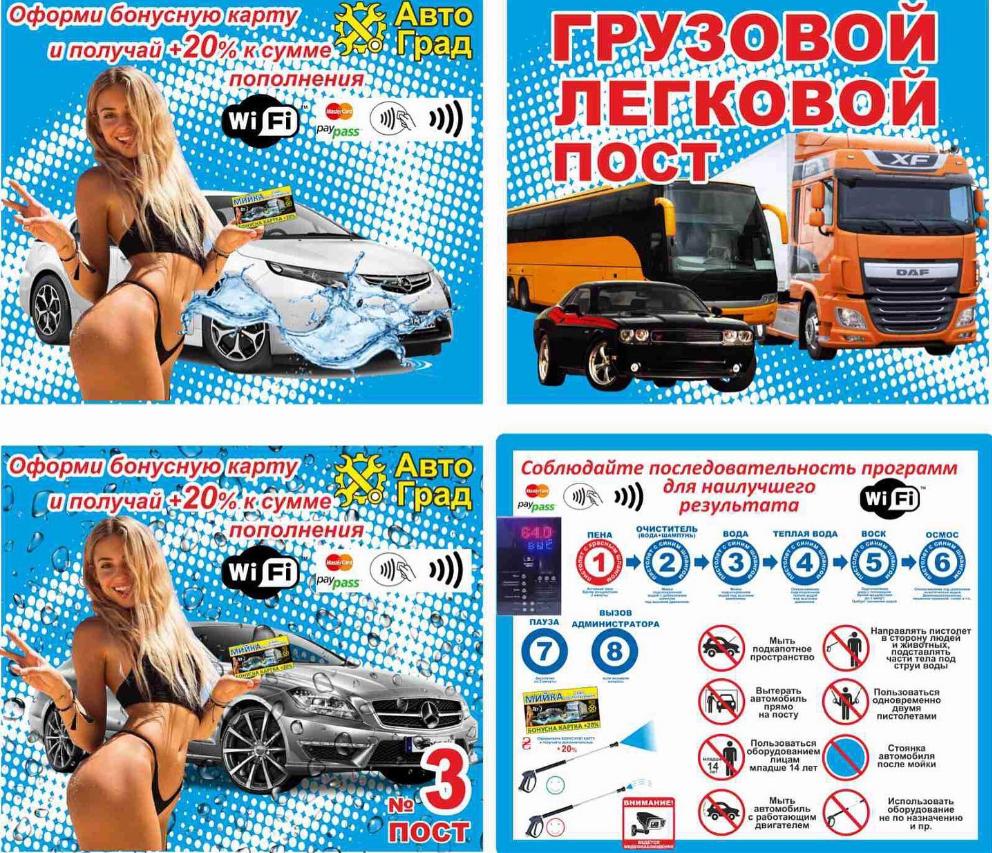 Автомойка в Запорожье на Бабурке СТО AVTOGRAD, фото-2