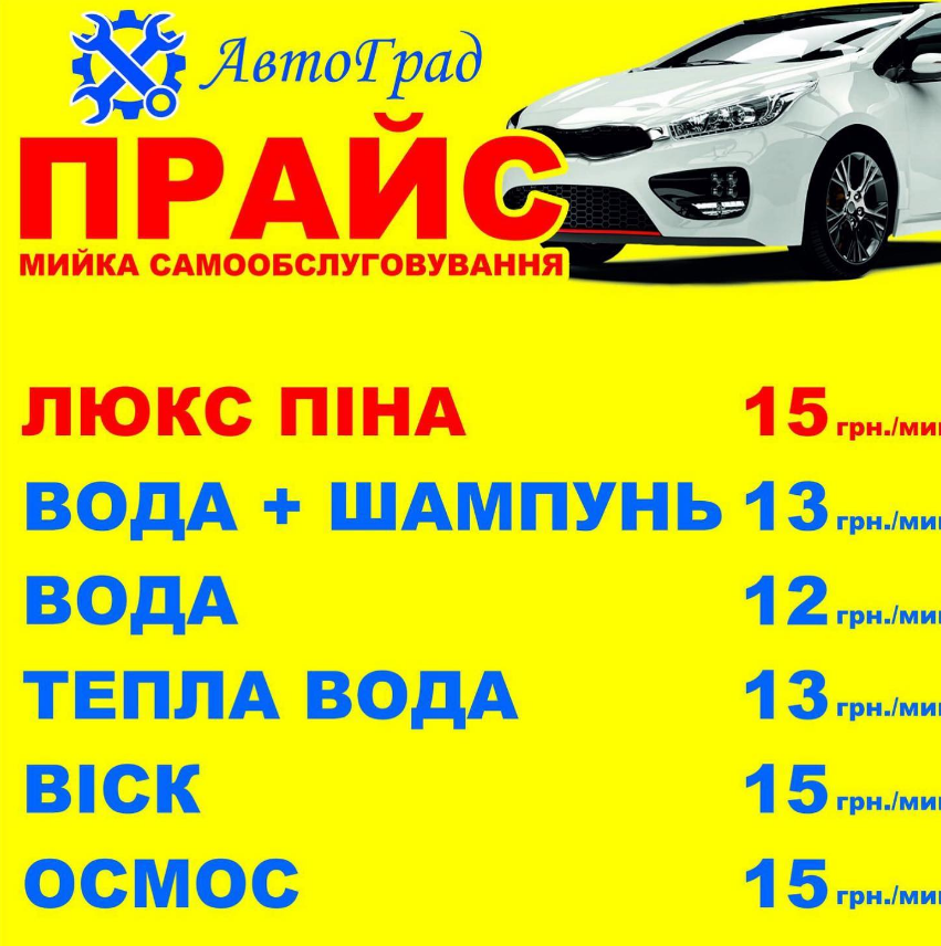 Автомойка в Запорожье на Бабурке СТО AVTOGRAD, фото-1