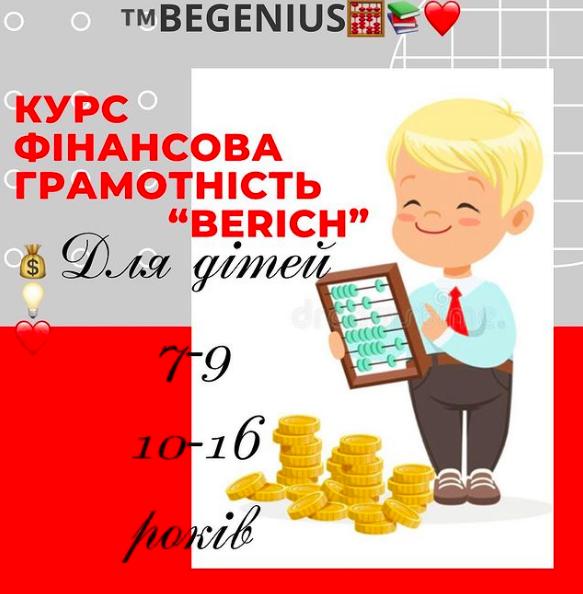 Финансовая грамотность, фото-1