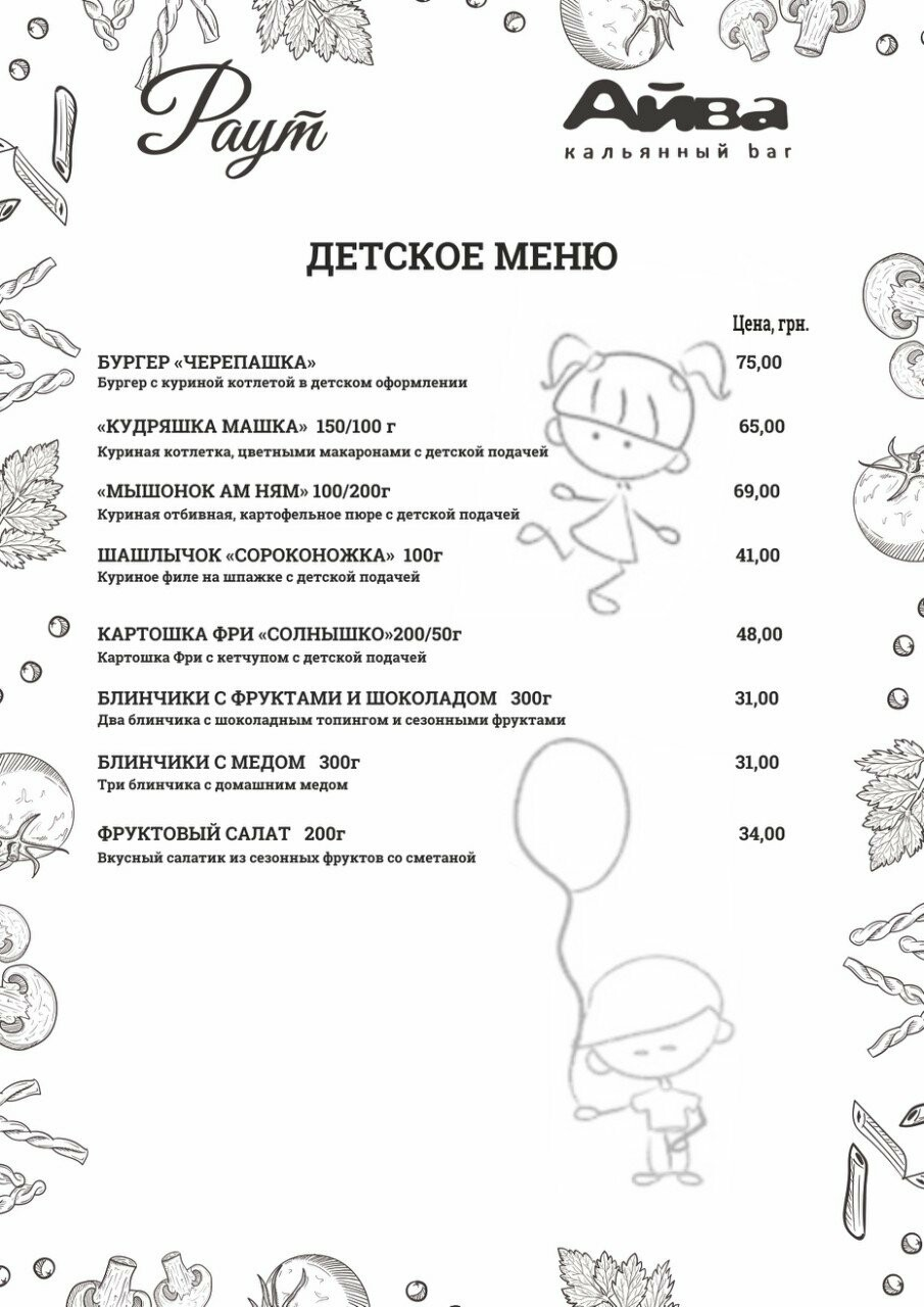 """Меню ресторана """"Раут""""- кальянный бар """"Айва"""" в Запорожье!, фото-19"""