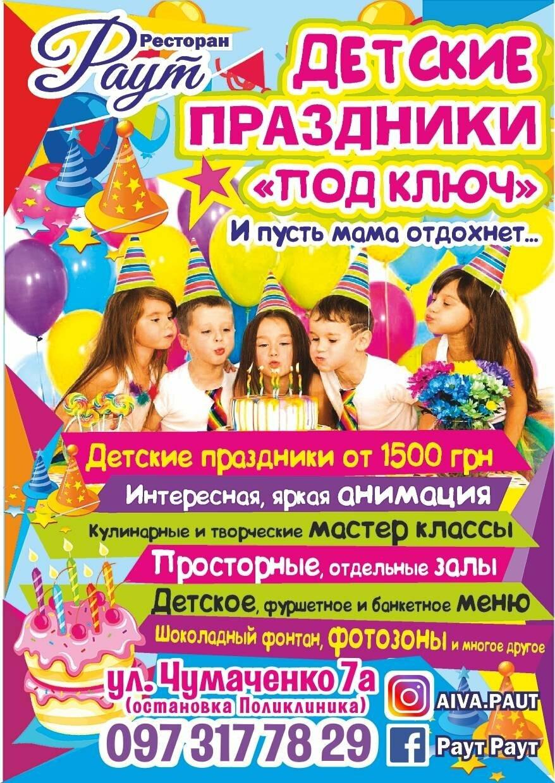 Детский день рождения в Запорожье, выпускной в Запорожье, праздник для именинника в Запорожье только у нас - ресторанный комплекс Раут г...., фото-1