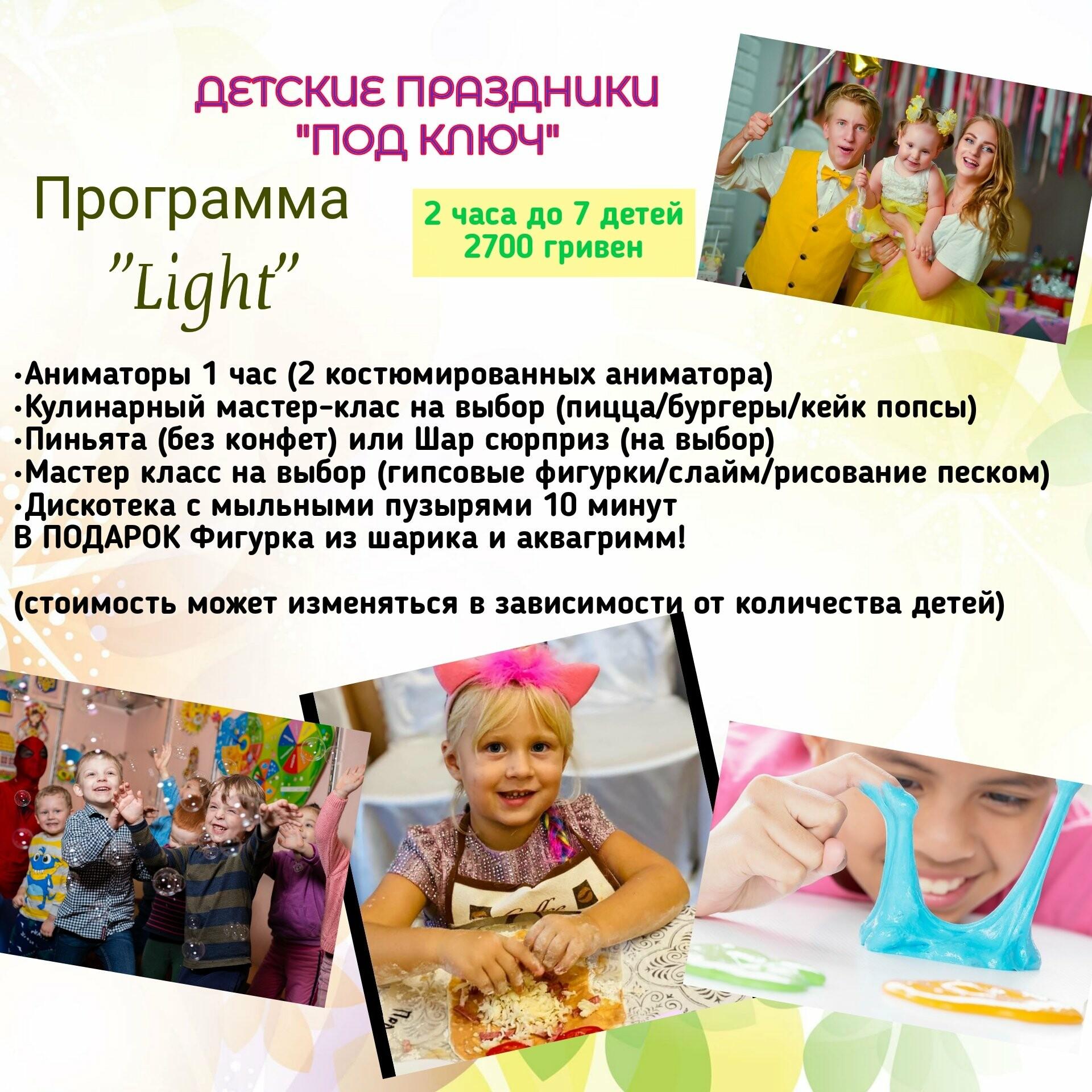 Детский день рождения в Запорожье, выпускной в Запорожье, праздник для именинника в Запорожье только у нас - ресторанный комплекс Раут г...., фото-3