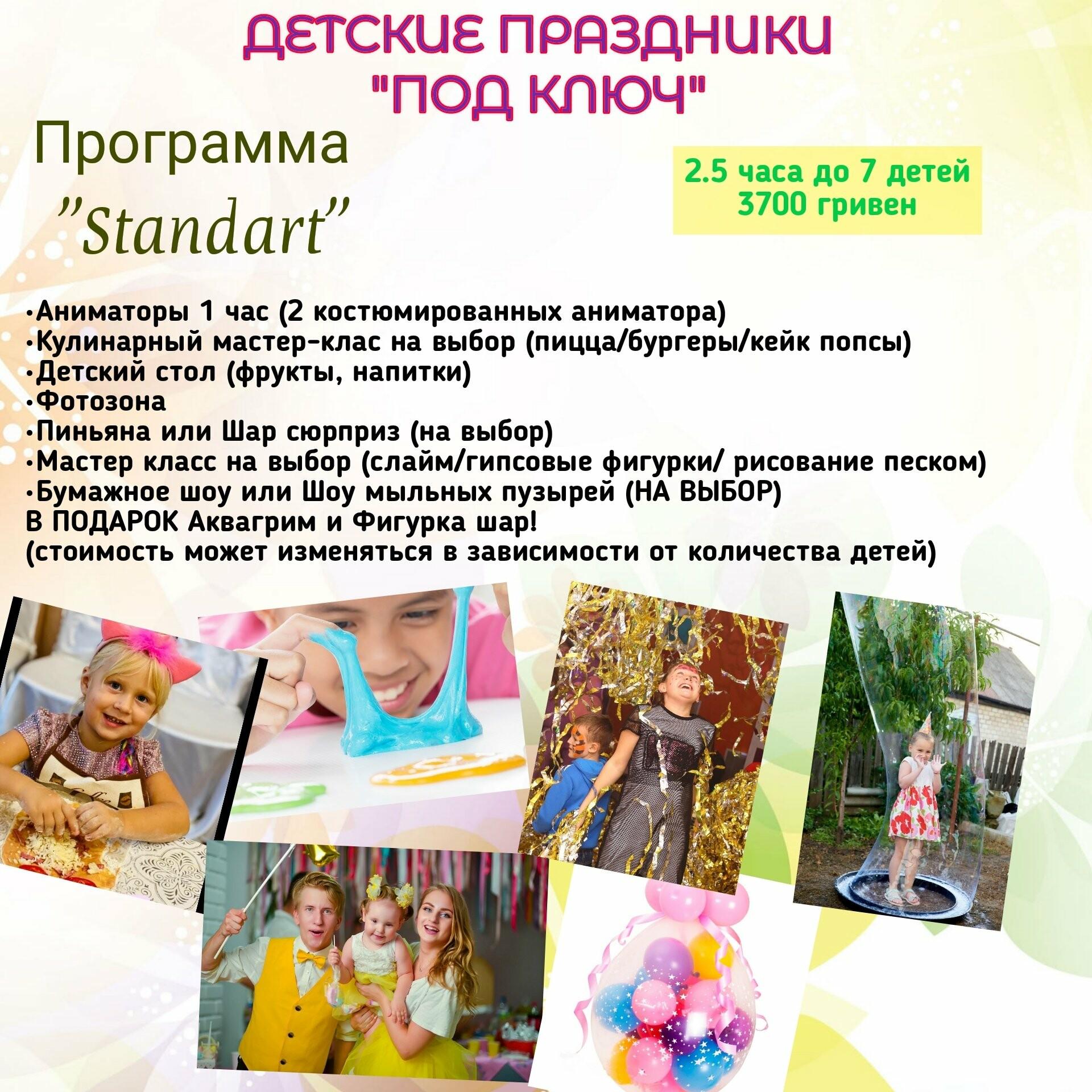 Детский день рождения в Запорожье, выпускной в Запорожье, праздник для именинника в Запорожье только у нас - ресторанный комплекс Раут г...., фото-4