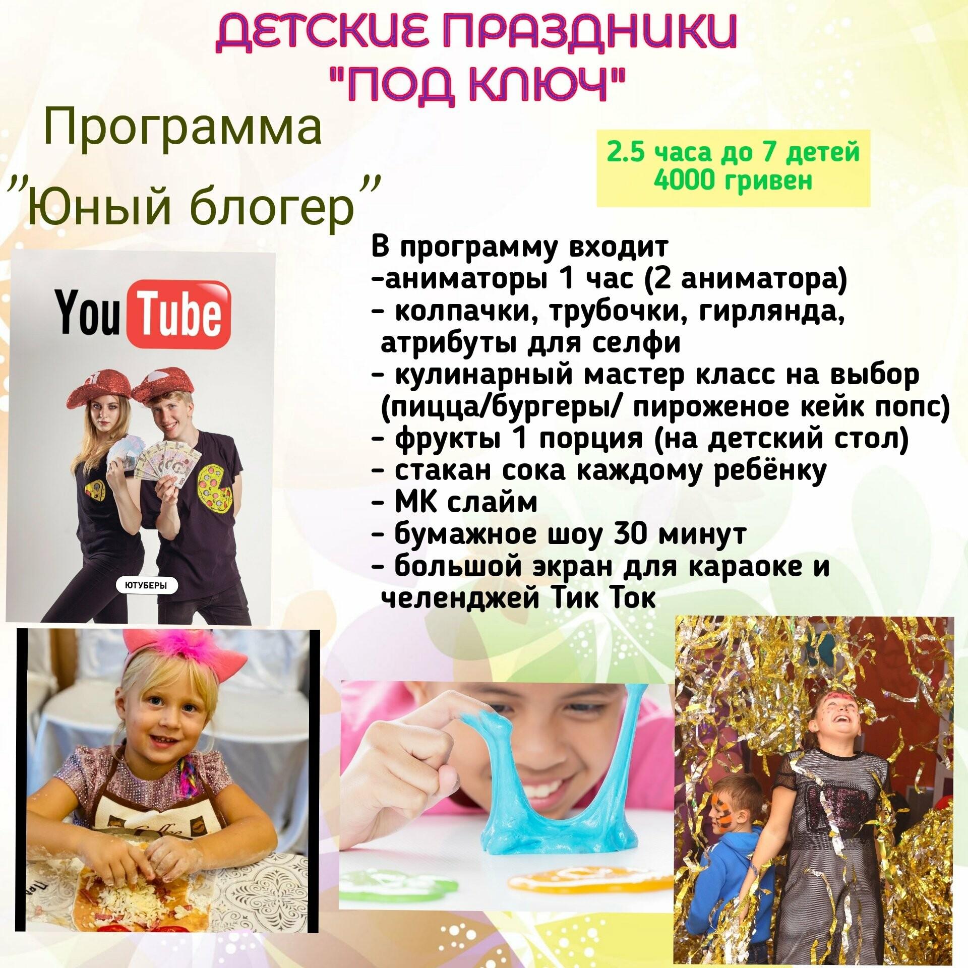 Детский день рождения в Запорожье, выпускной в Запорожье, праздник для именинника в Запорожье только у нас - ресторанный комплекс Раут г...., фото-5