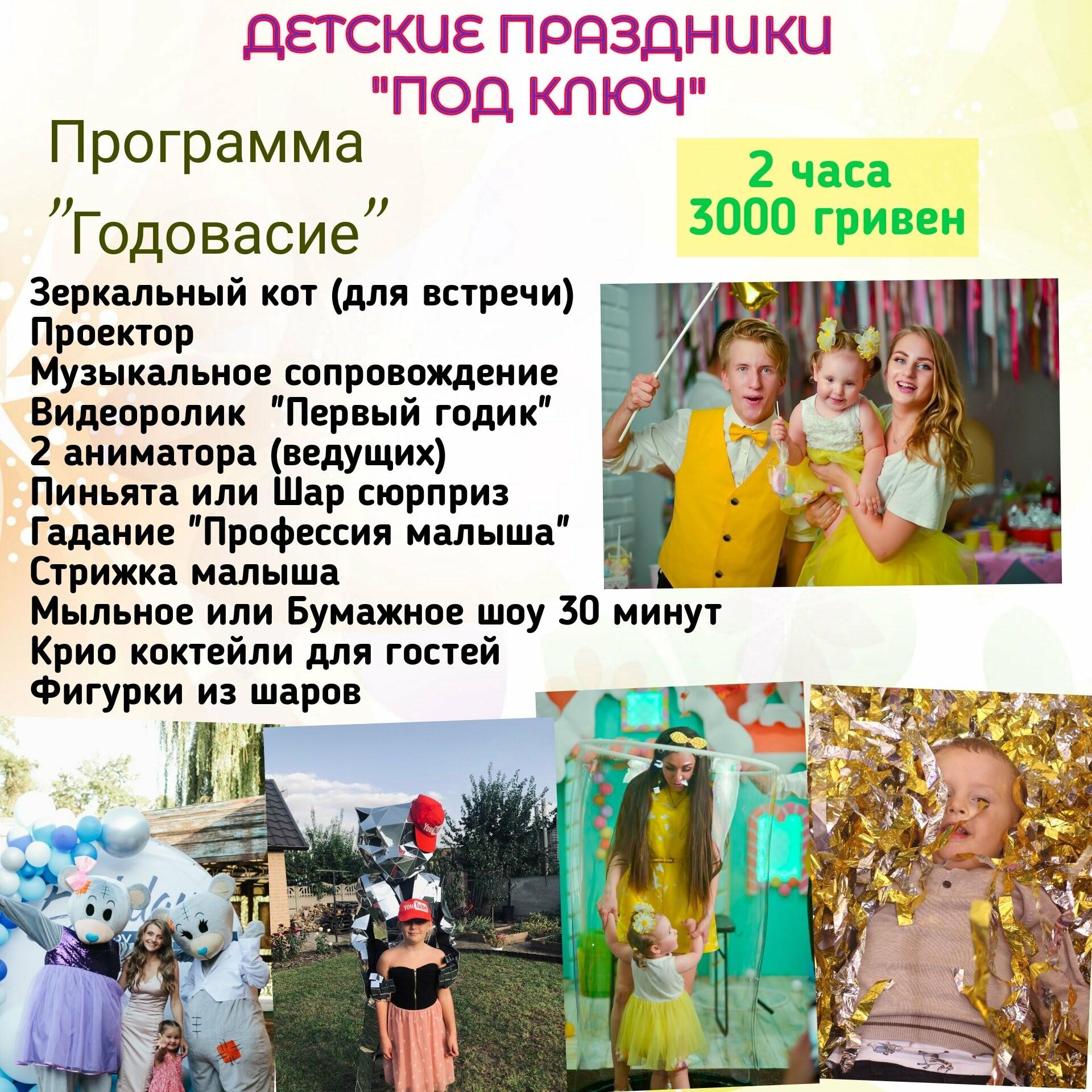 Детский день рождения в Запорожье, выпускной в Запорожье, праздник для именинника в Запорожье только у нас - ресторанный комплекс Раут г...., фото-7