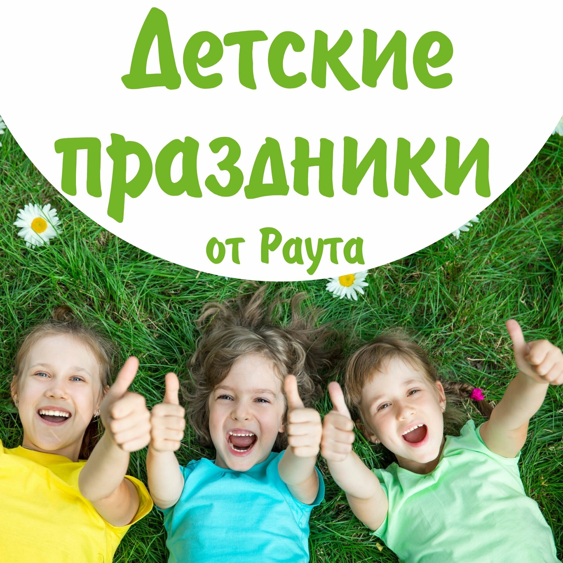 Детский день рождения в Запорожье, выпускной в Запорожье, праздник для именинника в Запорожье только у нас - ресторанный комплекс Раут г...., фото-2