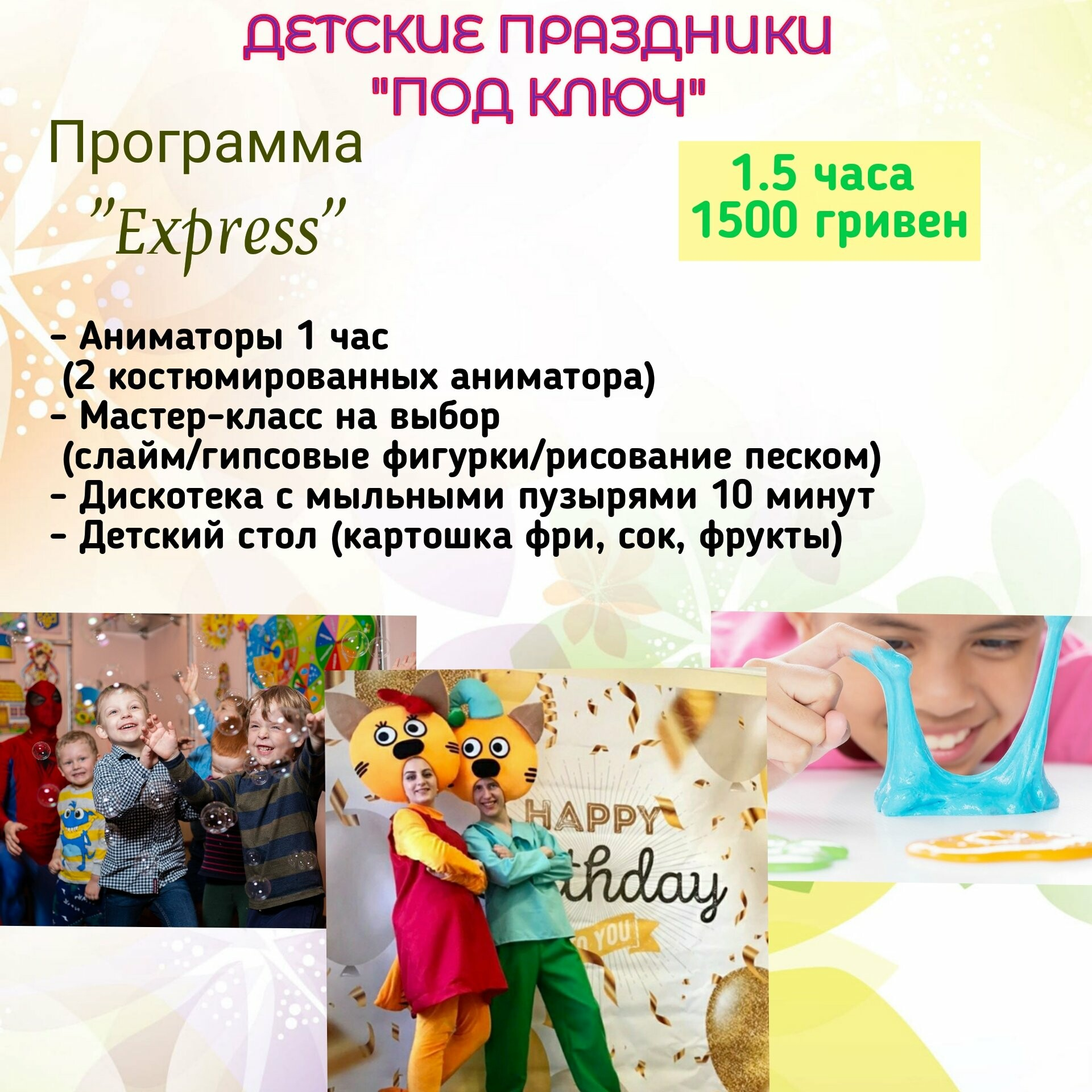Детский день рождения в Запорожье, выпускной в Запорожье, праздник для именинника в Запорожье только у нас - ресторанный комплекс Раут г...., фото-8
