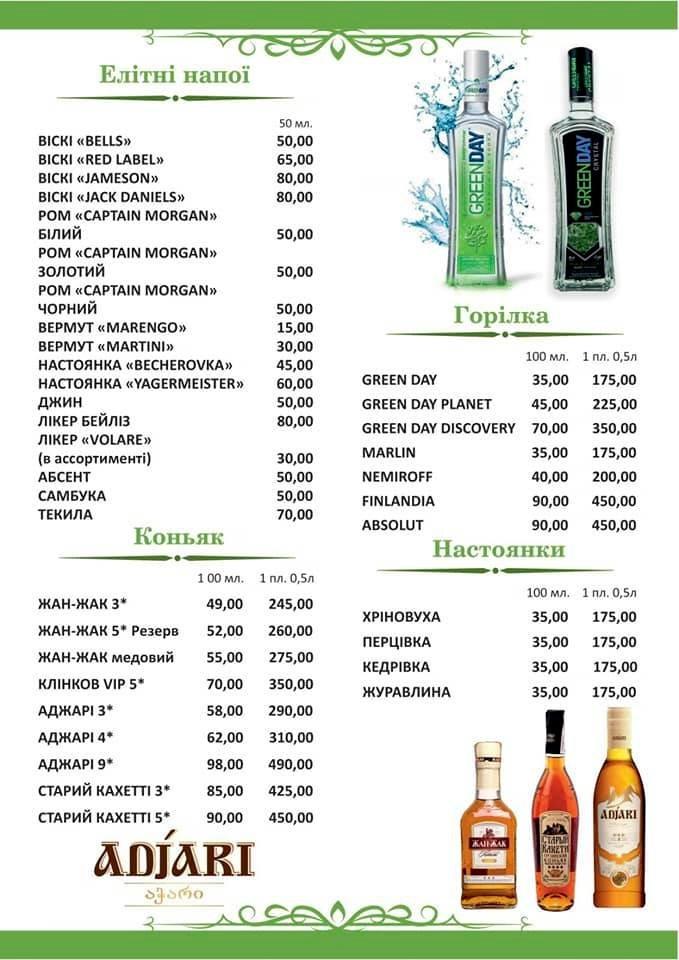 """Меню ресторана """"Раут""""- кальянный бар """"Айва"""" в Запорожье!, фото-13"""