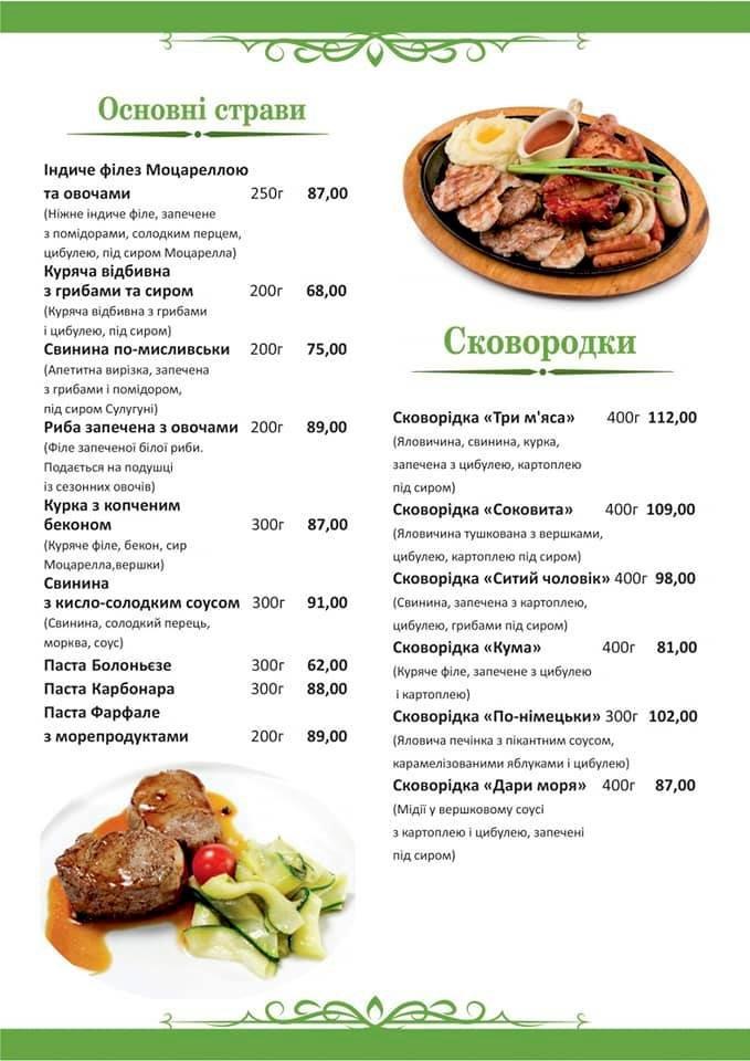 """Меню ресторана """"Раут""""- кальянный бар """"Айва"""" в Запорожье!, фото-3"""