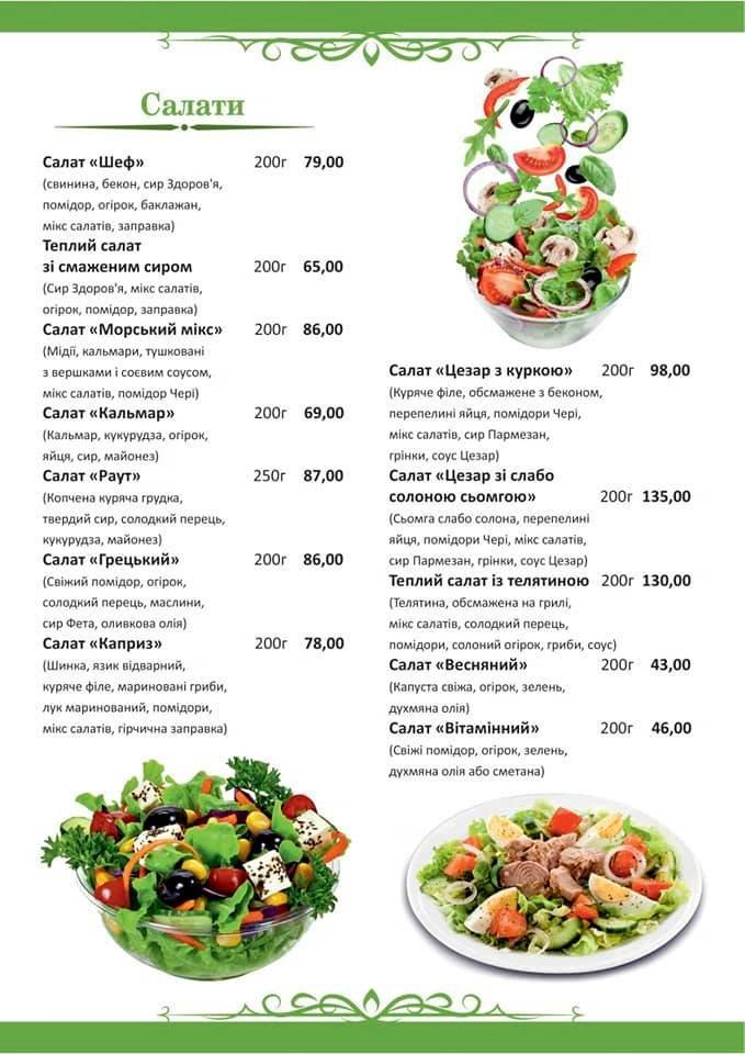 """Меню ресторана """"Раут""""- кальянный бар """"Айва"""" в Запорожье!, фото-2"""