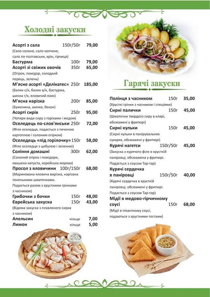 """Меню ресторана """"Раут""""- кальянный бар """"Айва"""" в Запорожье!, фото-5"""