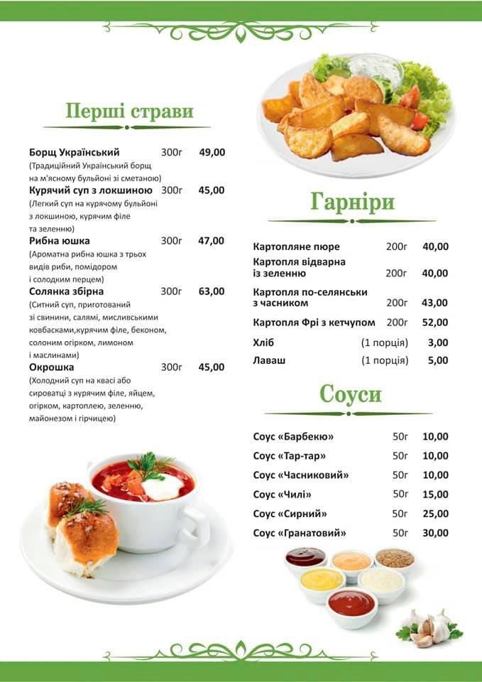 """Меню ресторана """"Раут""""- кальянный бар """"Айва"""" в Запорожье!, фото-6"""