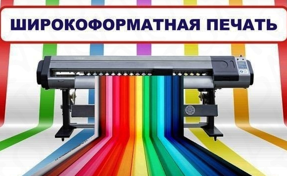 Разновидности широкоформатной печати и их специфика