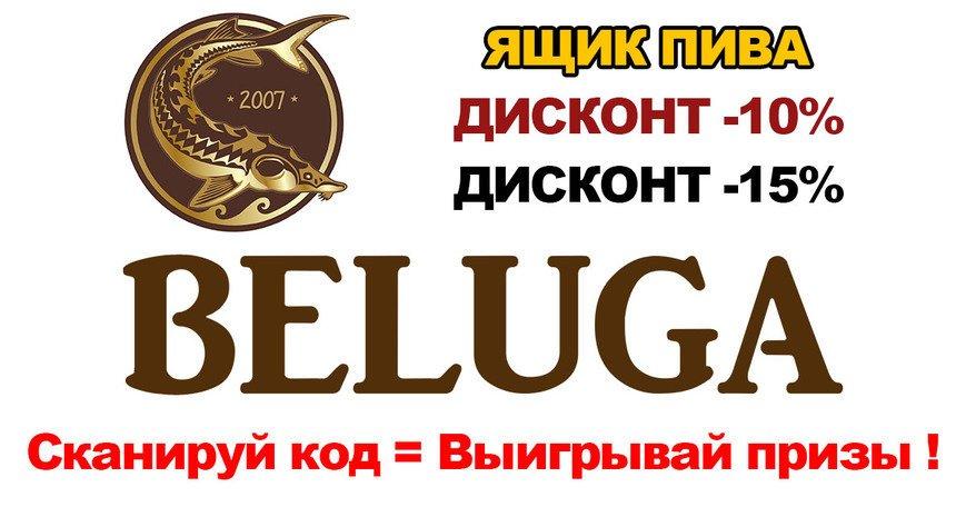 Акция от Beluga bar в Запорожье, Мега розыгрыш в Запорожье, розыгрыш от Beluga в Запорожье