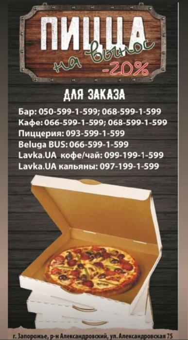 Пицца в Запорожье, Пицца на вынос в Запорожье, Акция пицца в Запорожье, Акция в ТРК Beluga Запорожье