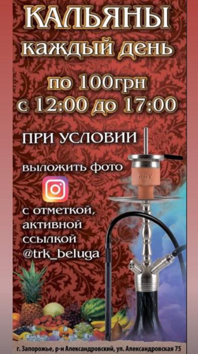 Кальян в Запорожье, Покурить кальян в Запорожье, кальянный бар в Запорожье, кальян Запорожье