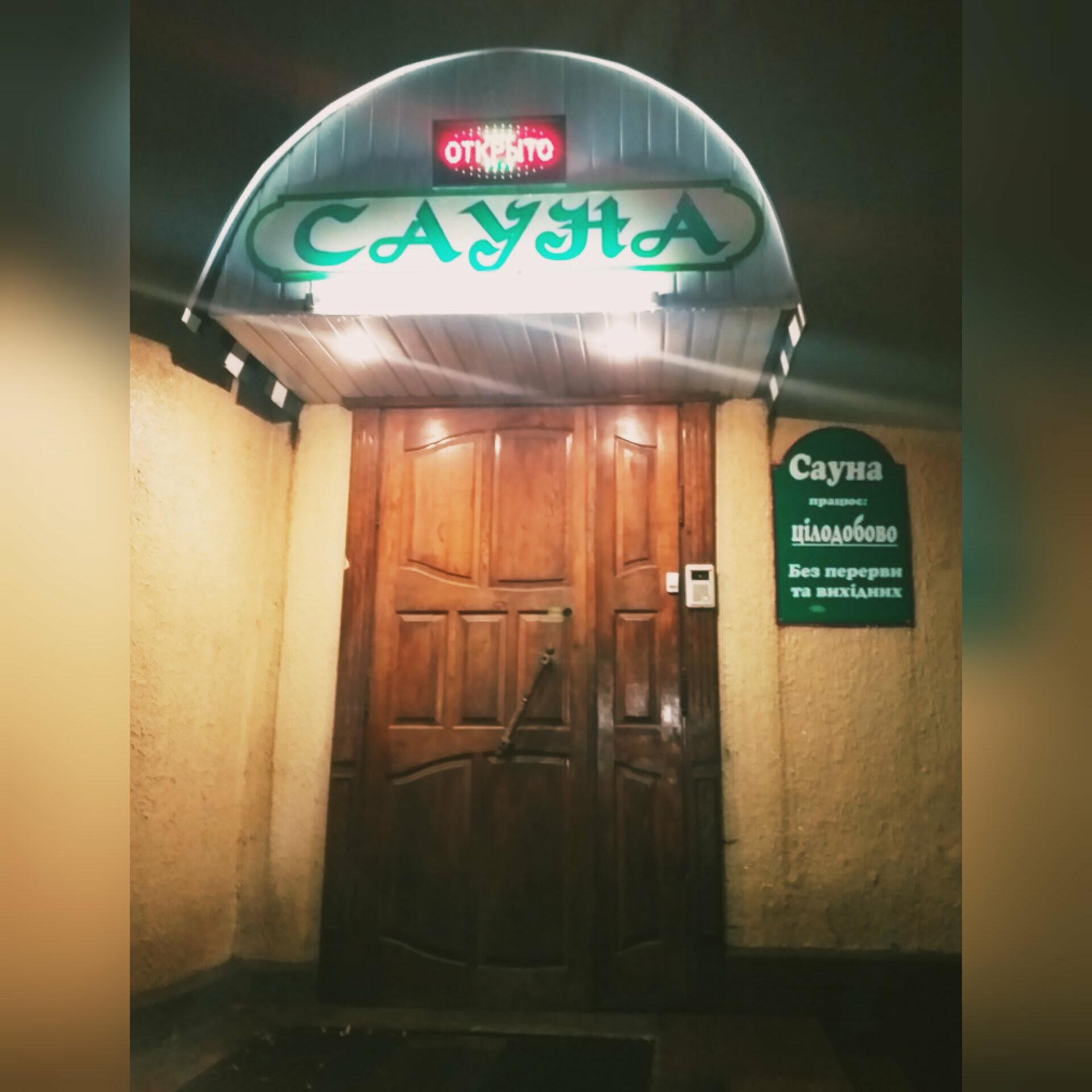 сауна в Запорожье, заказать сауну в Запорожье, сауна Раут в Запорожье, отдохнуть в сауне г.Запорожье