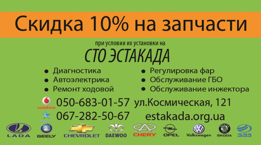 СТО в Запорожье, Автозапчасти в Запорожье, Автосервис в Запорожье