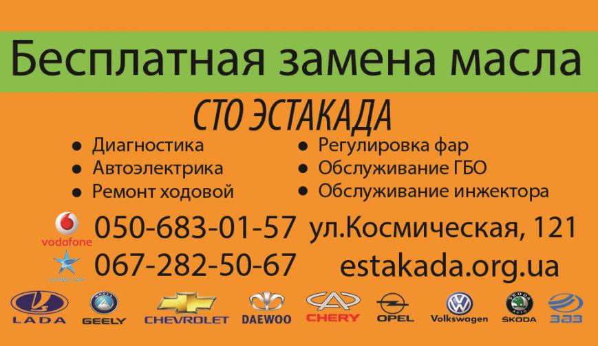 СТО в Запорожье, Автосервис в Запорожье, Тюнинг в Запорожье, регулировка фар в Запорожье