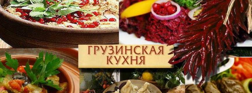 доставка еды в Запорожье, доставка грузинской кухни в Запорожье, доставка еды из ресторана в Запорожье, заказать грузинские блюда в Запорожье, доставка шашлыка в Запорожье, доставка хачапури в Запорожье