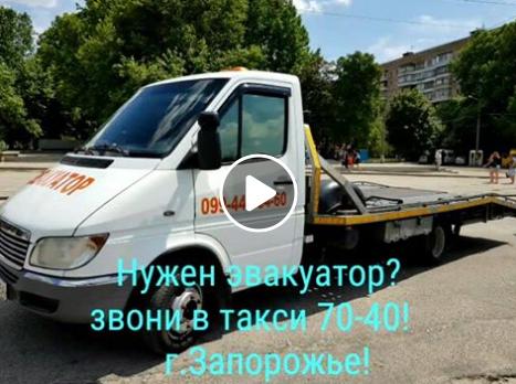 Эвакуатор в Запорожье, служба такси 7040 эвакуатор вызвать в Запорожье, эвакуатор 7040 в Запорожье, вызвать автоэвакуатор в Запорожье 7040