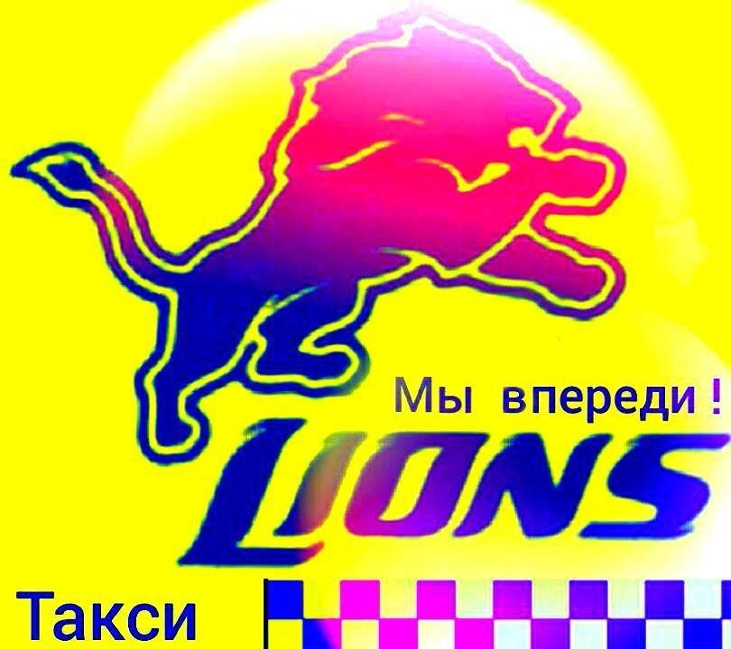 такси Lions в Запорожье, Лайн такси в Запорожье, бесплатно с мобильного вызвать такси Lions в Запорожье, онлайн заказ такси Lions в Запорожье, установить приложение такси Lions в Запорожье