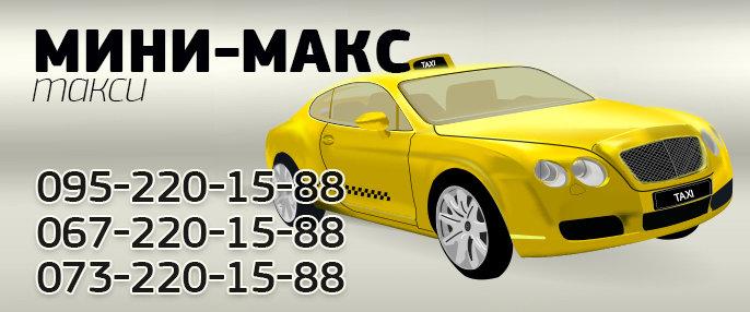 такси Запорожье