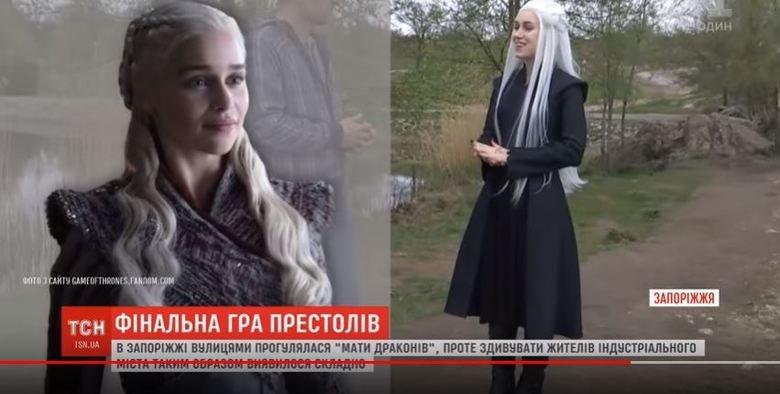 Запорожанка в к премьере сезона Игры престолов перевоплотилась в Мать Драконов - ее не узнали, - ВИДЕО