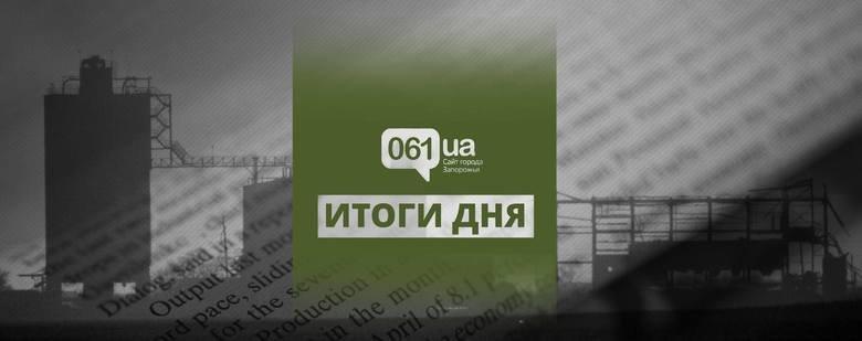 Пожар в промзоне, возвращение Орбиты, декларация Фролова - итоги 15 апреля в Запорожье