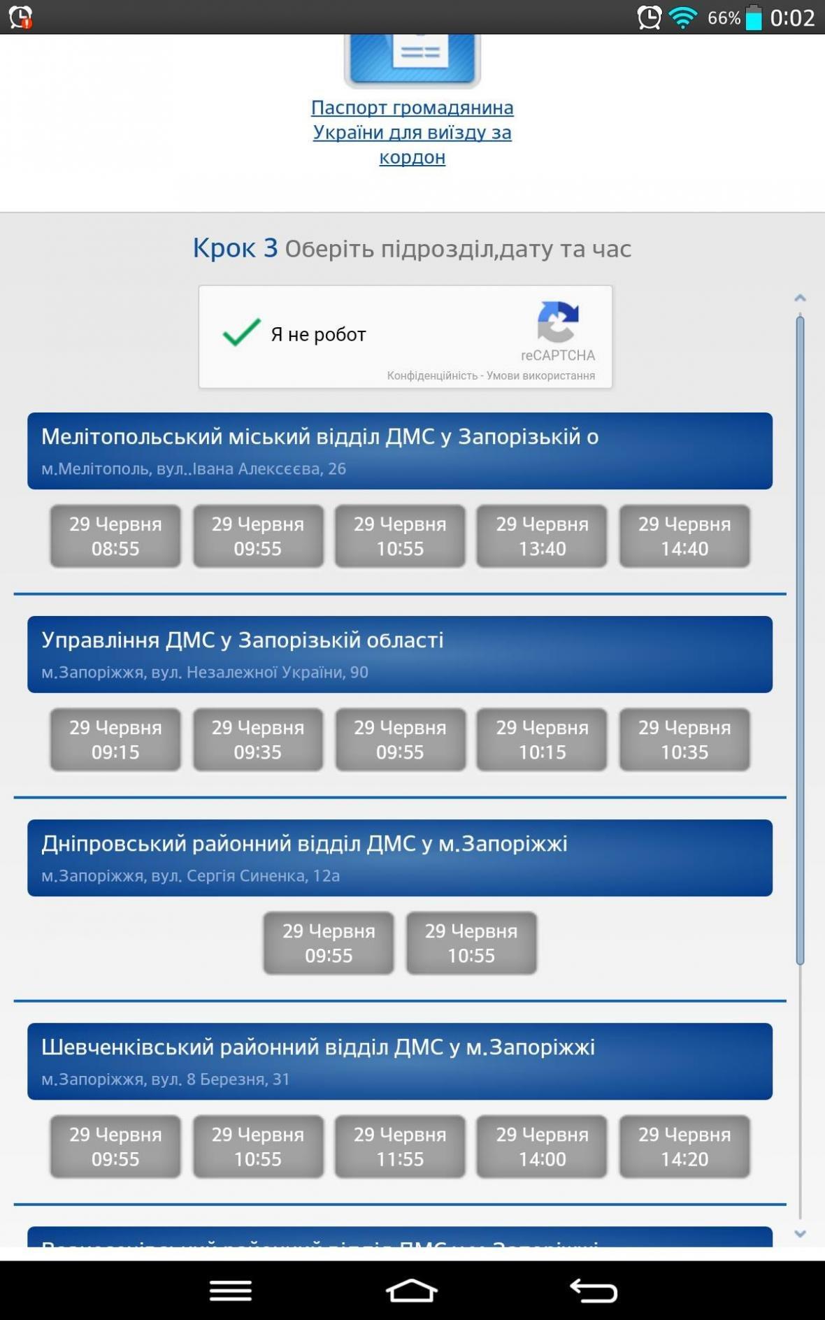 Как оформить биометрический загранпаспорт за 15 минут и 573 гривны: опыт жителя Запорожья , фото-2