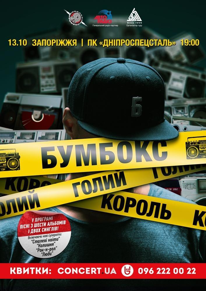 """Группа """"Бумбокс"""" представит в Запорожье новый альбом, фото-1"""