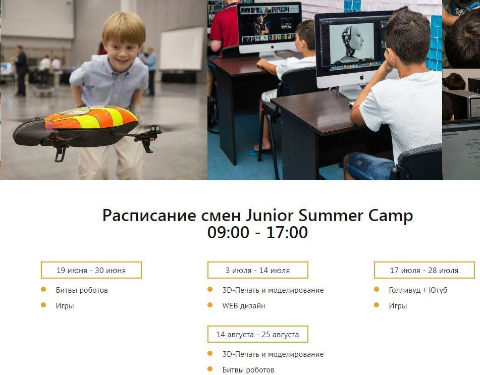 Чем занять ребенка летом: обзор лагерей и детских центров, фото-5