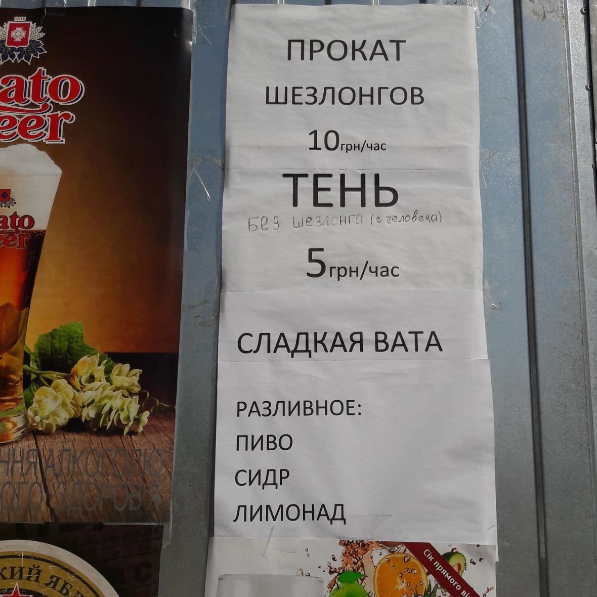 В Бердянске продают тень, - ФОТОФАКТ, фото-1