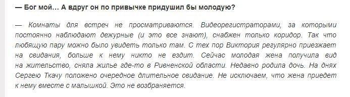 64-летний пологовский маньяк Ткач в тюрьме женился на молодой россиянке и стал отцом, фото-2