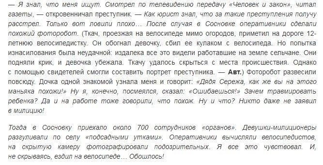 64-летний пологовский маньяк Ткач в тюрьме женился на молодой россиянке и стал отцом, фото-3